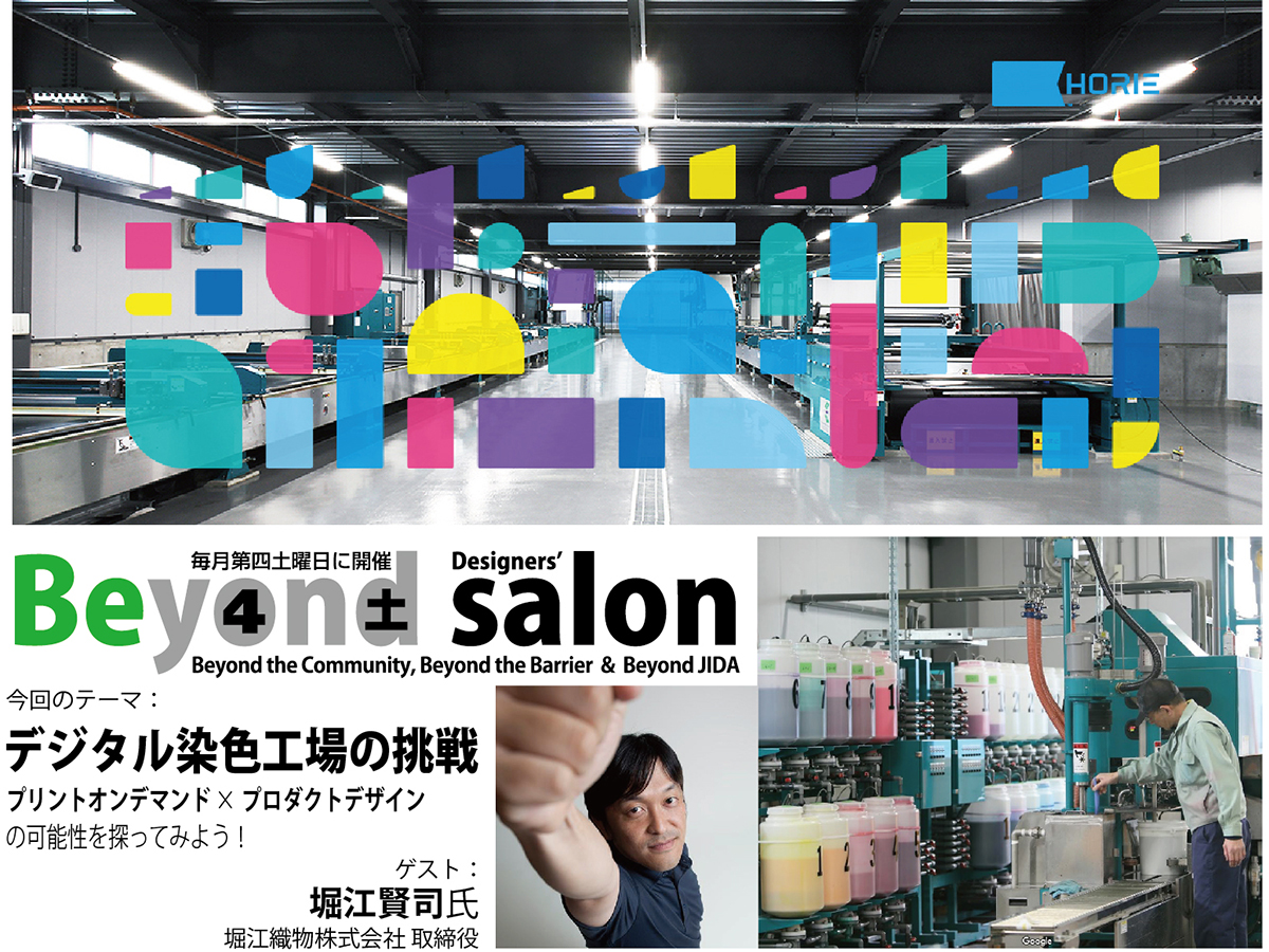 扉画像 デジタル染色工場の挑戦